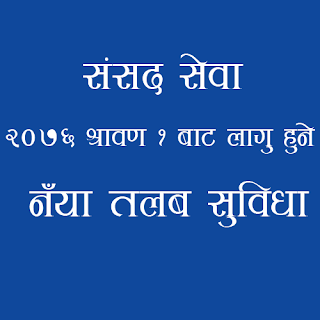 Samsad Sewa New Salary 2076 Nepal Government