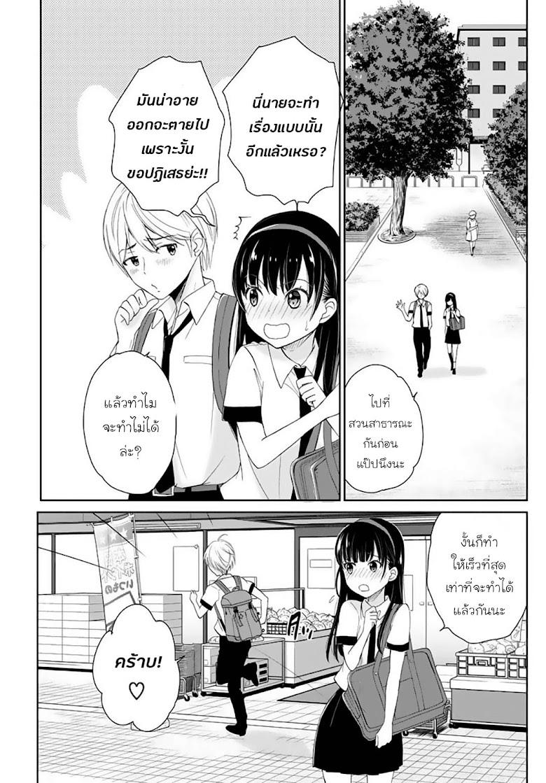 Eien ni Korosare Tsuzukeru Natsu - หน้า 3