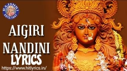 Aigiri Nandini Lyrics - Mahishhaasura Mardini