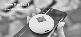 اقتناء سماعات هواوي فري بدز 3 ( Huawei Free Buds 3 ) | سماعات الجيل الثالث من هواوي