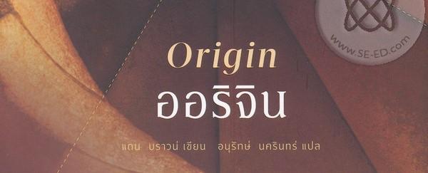 Origin : Dan Brown ความรู้สึกหลังอ่าน ...ผิดหวังพอสมควรเลยแหละ ฮืออออ