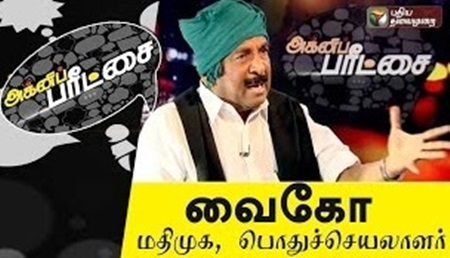 Agni Paritchai 07-05-2016 Exclusive Interview Vaiko (General Secretary, MDMK)
