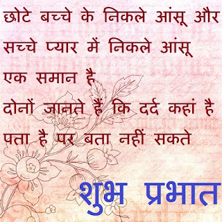 good morning quotes in hindi for husband