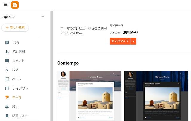 Bloggerのカスタマイズ画面
