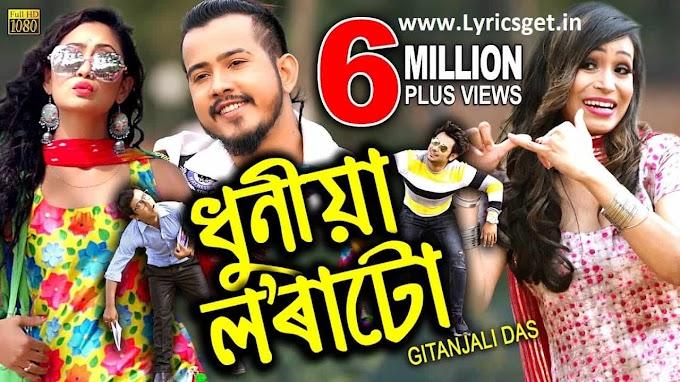 Dhuniya Loratu Song Lyrics - Gitanjali Das