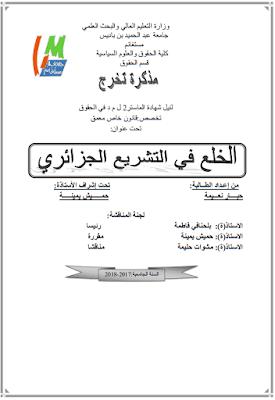 مذكرة ماستر: الخلع في التشريع الجزائري PDF