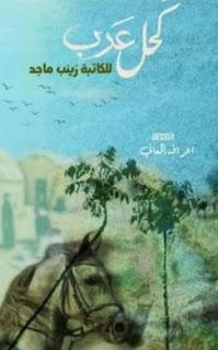 رواية كحل عرب كاملة