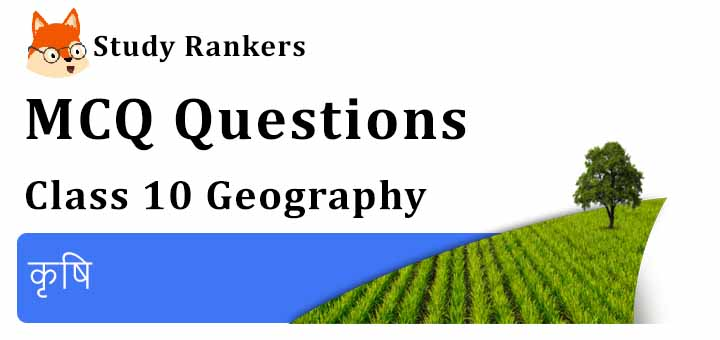 MCQ Questions for Class 10 Geography: Chapter 4 कृषि