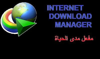 تحميل برنامج أنترنت داونلود مانجر INTERNET DOWNLOAD MANAGER مفعل مدى الحياة