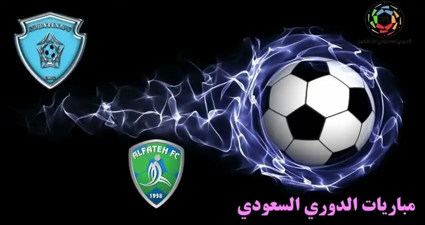 الباطن والفتح اليوم,مباريات الدوري السعودي