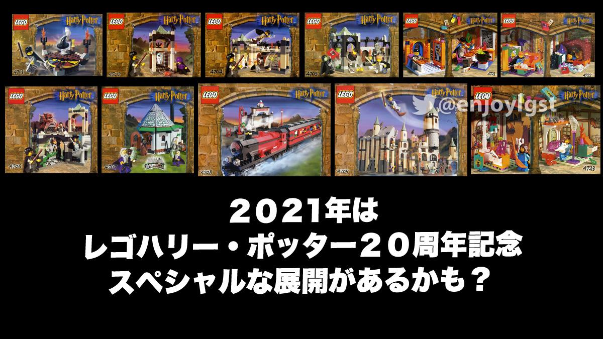 2021年はレゴハリー・ポッター発売20周年記念!スペシャルイベントがあるかも?