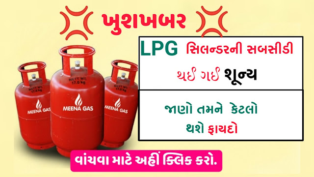 Lpg Cylinder Subsidy Is Zero, Know How Much You Will Benefit