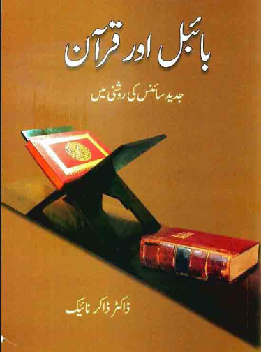 Bible and Quran by Dr.Zakir Naik pdf Download