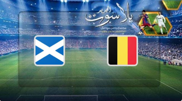 نتيجة مباراة بلجيكا واسكتلندا اليوم 11-06-2019 التصفيات المؤهلة ليورو 2020