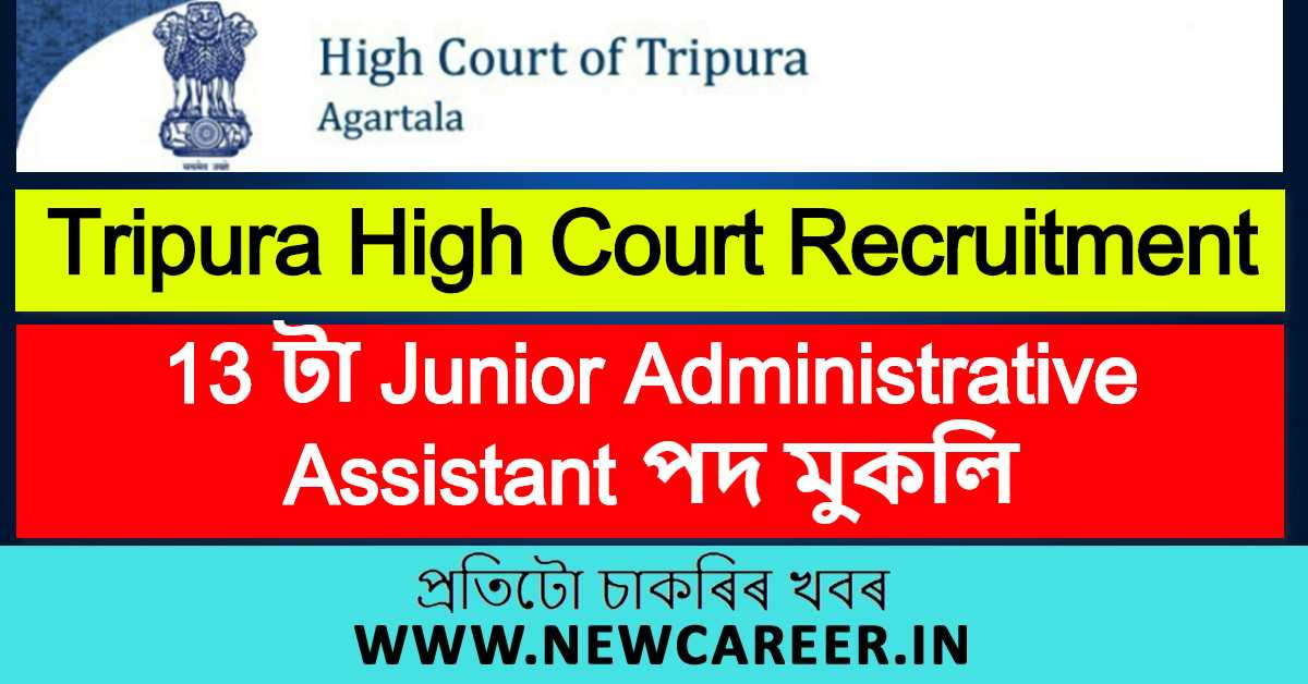 Tripura High Court Recruitment 2020: Apply For 13 Junior Administrative Assistant Vacancy