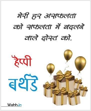 Best Happy Birthday Quotes in Hindi