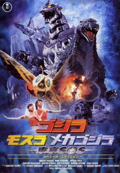 Godzilla Tokyo Sos Stream