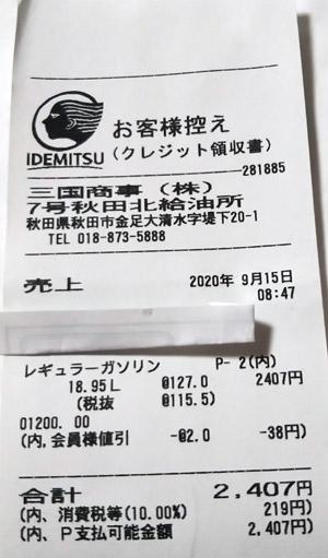 出光昭和シェル 7号線秋田北給油所 2020/9/15 のレシート
