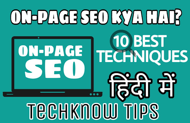 On-Page SEO Kya Hai - 10 Best On-Page SEO Techniques In Hindi