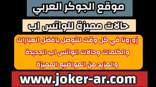 حالات مميزة للواتس اب وعبارات رائعة مكتوبة للنسخ 2021 - الجوكر العربي