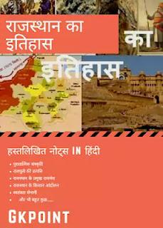 Rajasthan Gk Handwritten Notes pdf in hindi