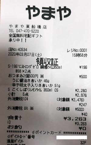 やまや 東船橋店 2020/3/7 のレシート