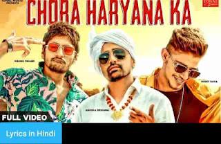 छोरा हरयाणा का Chora Haryana Ka Lyrics in Hindi | Ashoka Deswal