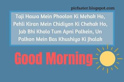 Latest - Good Morning Shayari Images For Whatsapp [2020]