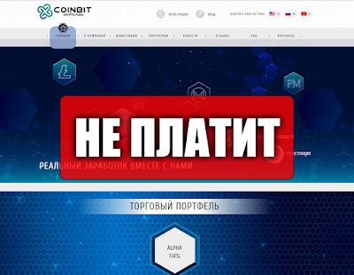 Скриншоты выплат с хайпа coinbit-fund.com