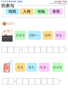 Mama Love Print 自製工作紙 - 中文句子基本結構 - 四素句練習 中文幼稚園工作紙  Kindergarten Chinese Worksheet Free Download