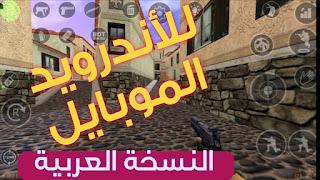 لعبة كونتر سترايك للآندرويد 1.6 counter strike النسخة العربية للهواتف للأندرود أوف وأون لاين