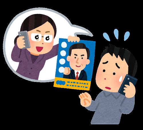 投票のお願いの電話のイラスト(強引)