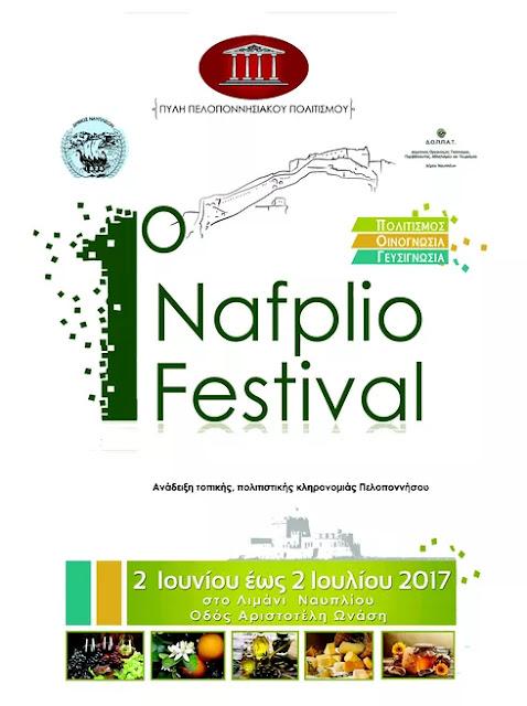 """""""Πολιτισμός - Οινογνωσία - Γευσιγνωσία"""" στο 1o Φεστιβάλ Ναυπλίου αυτό το καλοκαίρι"""