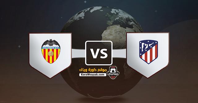 نتيجة مباراة اتلتيكو مدريد وفالنسيا اليوم السبت 28 نوفمبر 2020 في الدوري الاسباني