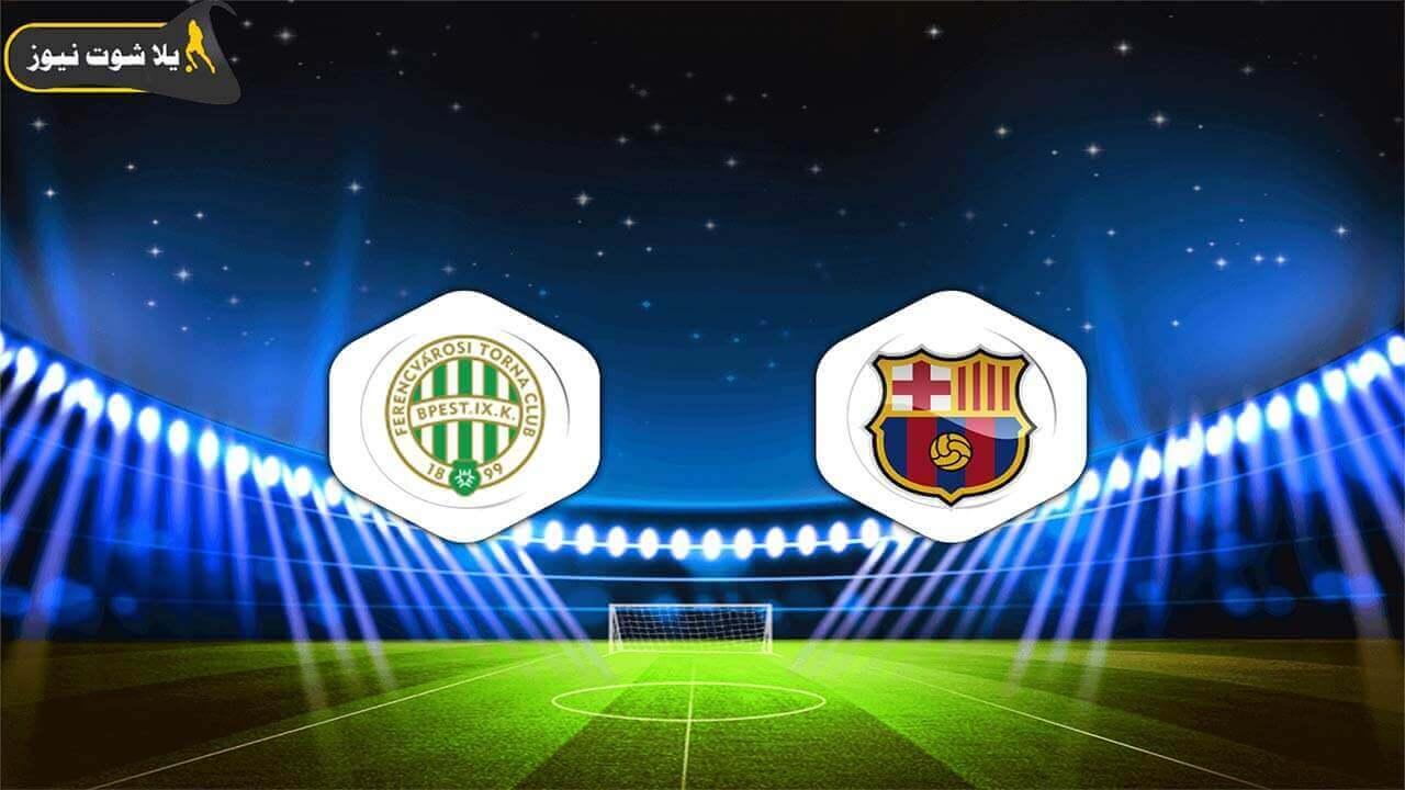 ملخص مباراة برشلونة 5-1 فرينكفاروزي بتاريخ 2020-10-21 دوري أبطال أوروبا