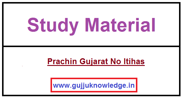 Prachin Gujarat No Itihas PDF File in Gujarati.