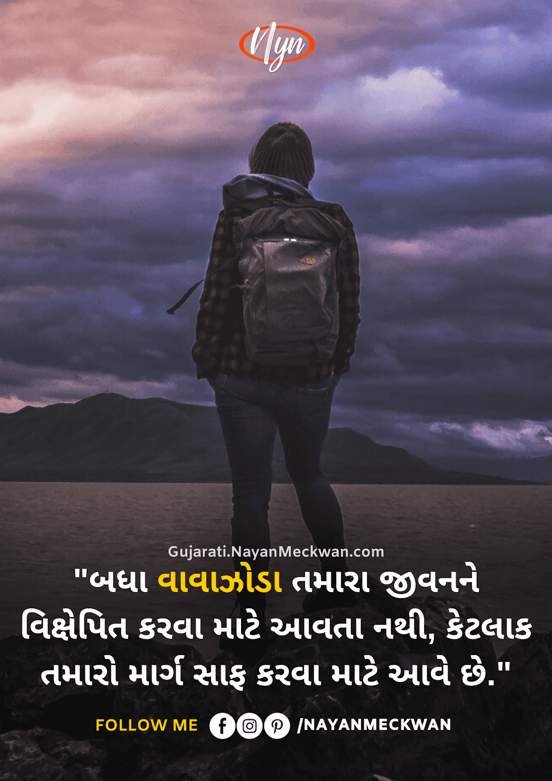 gujarati motivational speaker images