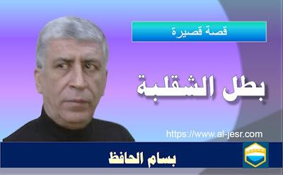 بسام الحافظ، قصة قصيرة: بطل الشقلبة