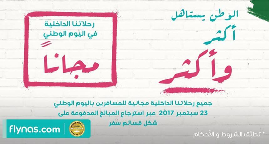 عروض الخطوط السعودية في اليوم الوطني 2017