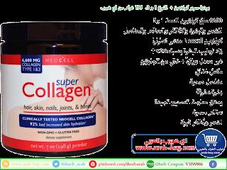 بودرة سوبر كولاجين +  النوع 1 و 3،  198 غرام