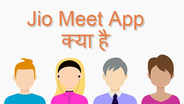 Jio Meet App क्या है