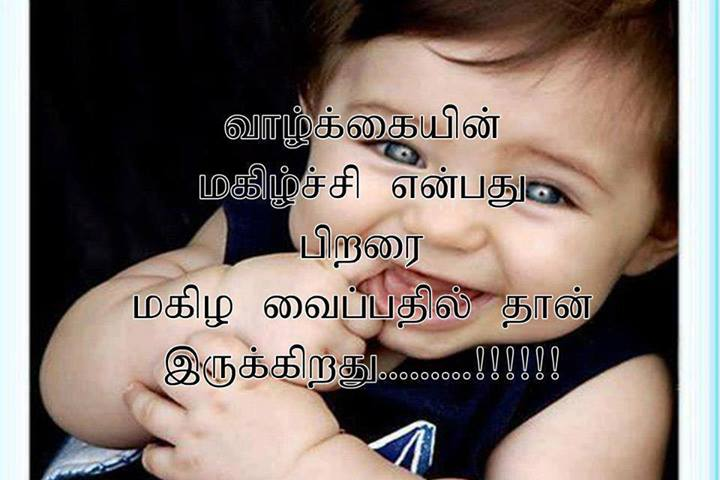 One Line Tamil Quotes One Liner Inspirational Sayings On Life