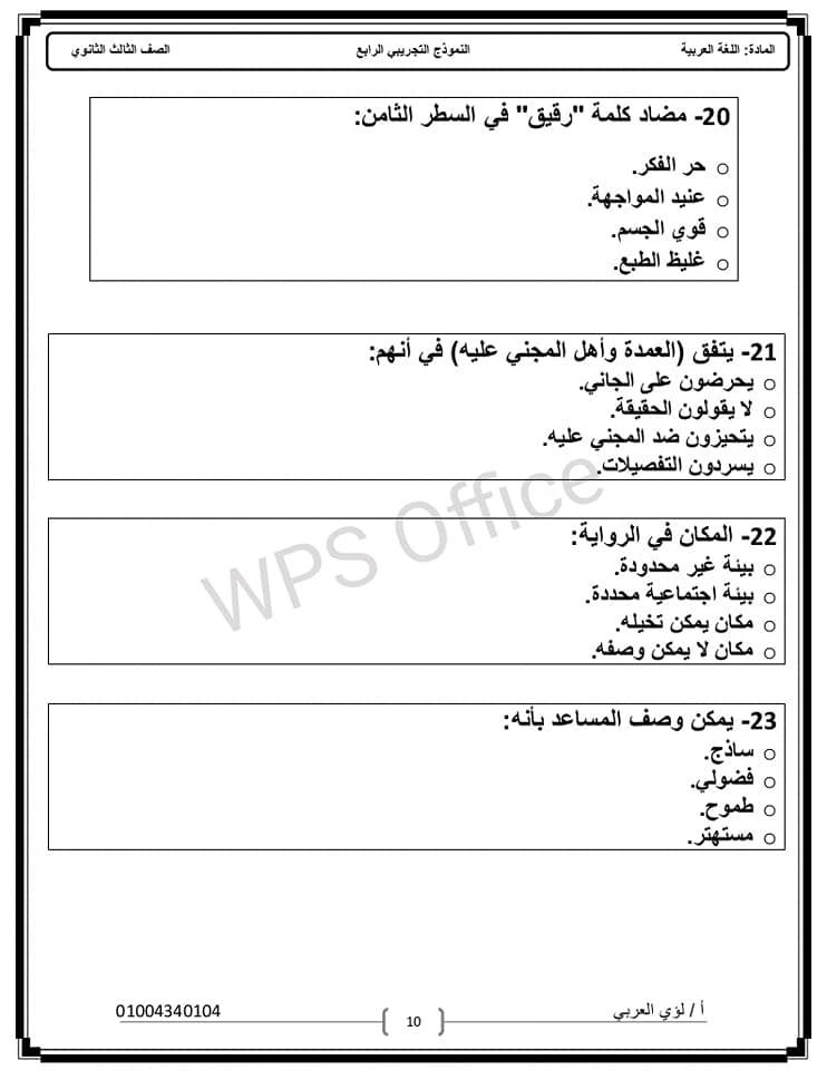نماذج امتحان لغة عربية الثانوية العامة 2021 10