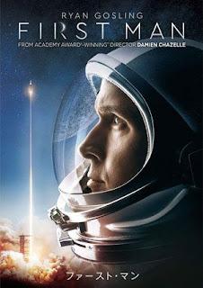 POP THEATER: 『ファースト・マン』 アポロ11号とニール・アームストロング