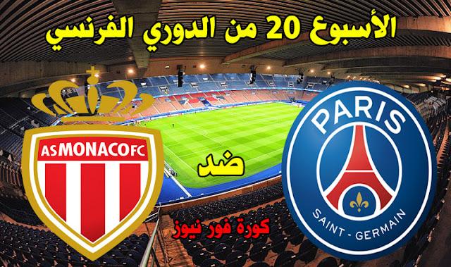 موعد ومعلق مباراة باريس سان جيرمان وموناكو والقنوات الناقلة في الدوري الفرنسي