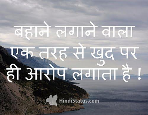 Excuse - HindiStatus