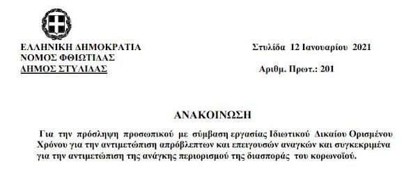 Με τέσσερις υπαλλήλους ενισχύεται άμεσα ο Δήμος Στυλίδας