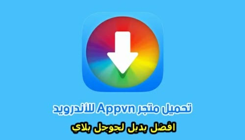 حمل كل الالعاب والبرامج المدفوعه والمعدلة عبر تطبيق appvn - خبير تك
