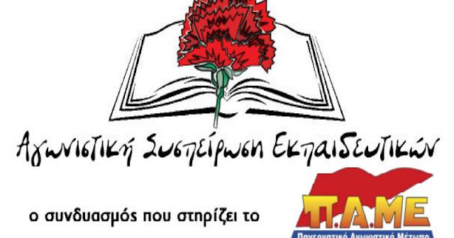Αγωνιστική Συσπείρωση Εκπαιδευτικών Αργολίδας: Οι απαγορεύσεις των διαδηλώσεων θα μείνουν στα χαρτιά !