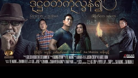 Movie Name - Beyond Dote Hta Wati